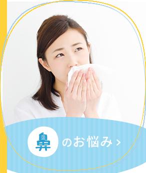 鼻のお悩み