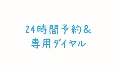 24時間予約&専用ダイヤル