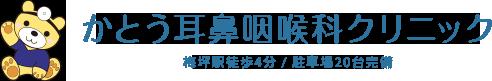 豊田市で耳鼻咽喉科ならかとう耳鼻咽喉科クリニックへ