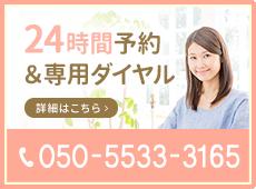 24時間予約&専用ダイヤル_050-5533-3165