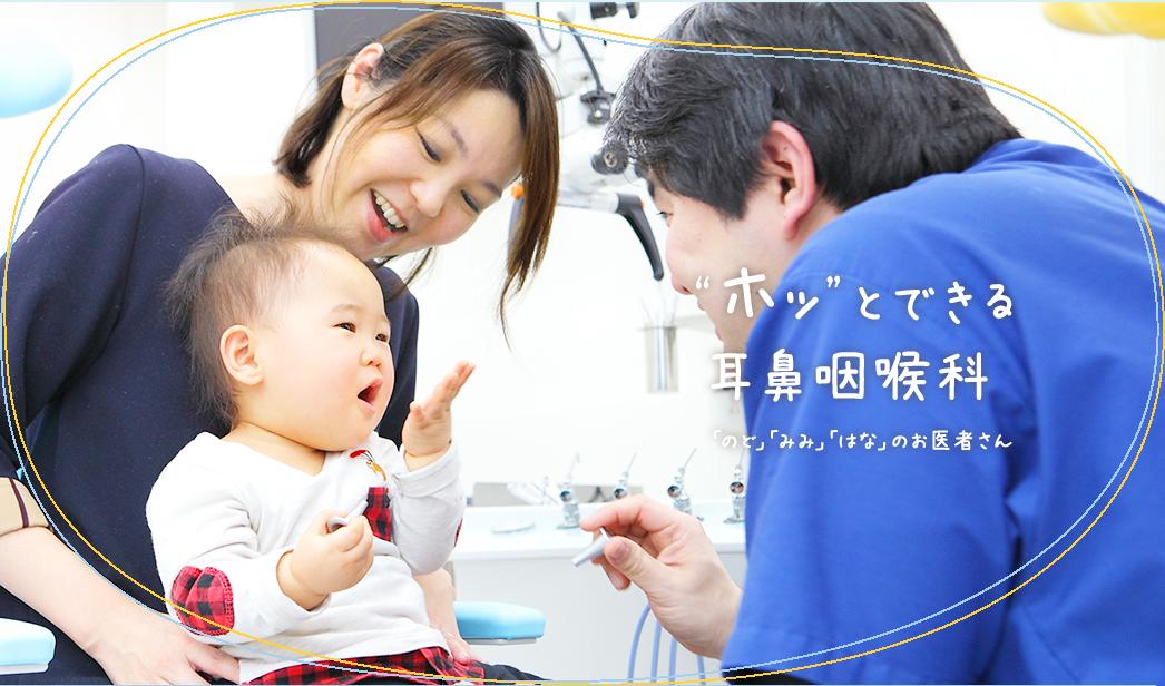 ホッとできる耳鼻咽喉科